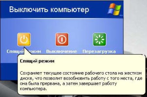 Спящий режим Windows