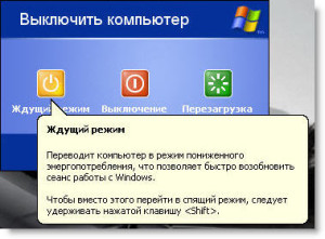 Ждущий режим Windows